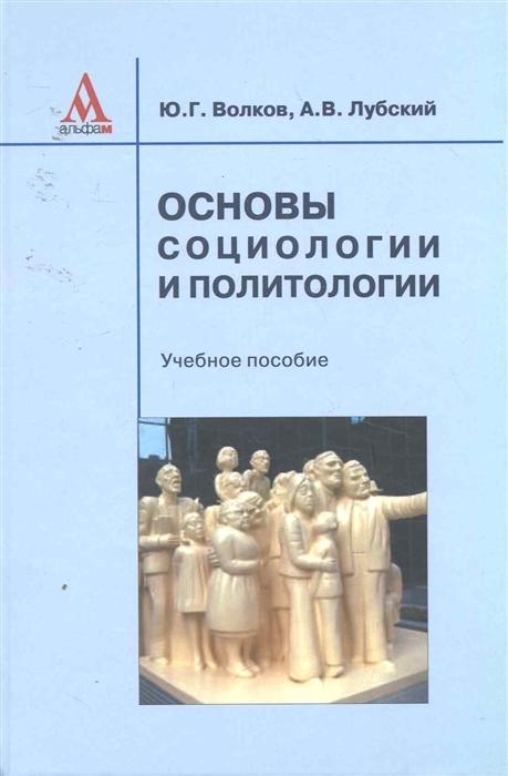 Основы социологии и политологии Учеб пос