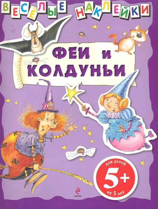купить Панова О. (пер.) КН Феи и колдуньи по цене 74 рублей