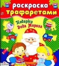 Вовикова О. (худ.) В лесу родилась елочка недорого
