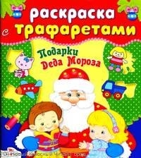 Вовикова О. (худ.) В лесу родилась елочка жежеря т и др худ р елочка