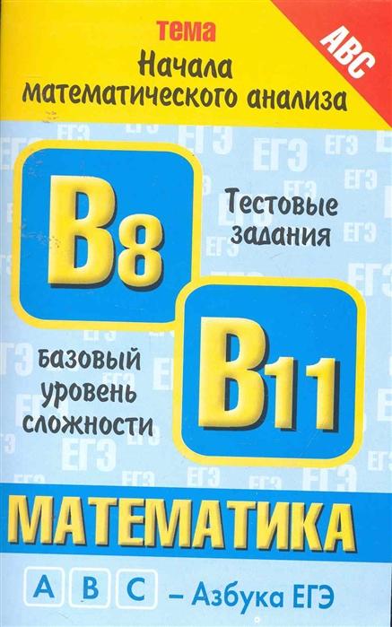 Математика Начала математ анализа B8 В11
