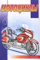 Р Мотоциклы