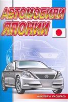 Р Автомобили Японии