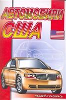 Р Автомобили США