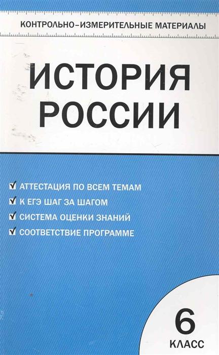 Волкова К. (сост.) КИМ История России 6 кл королева н сост ким литература 6 кл