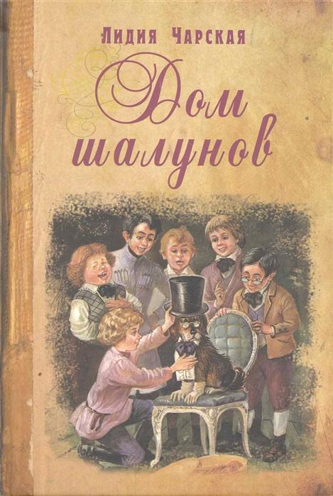 Купить Дом шалунов, Энас-Книга, Проза для детей. Повести, рассказы