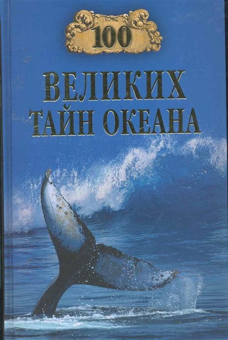 Бернацкий А. (сост.) 100 великих тайн океана отсутствует 100 великих тайн океана
