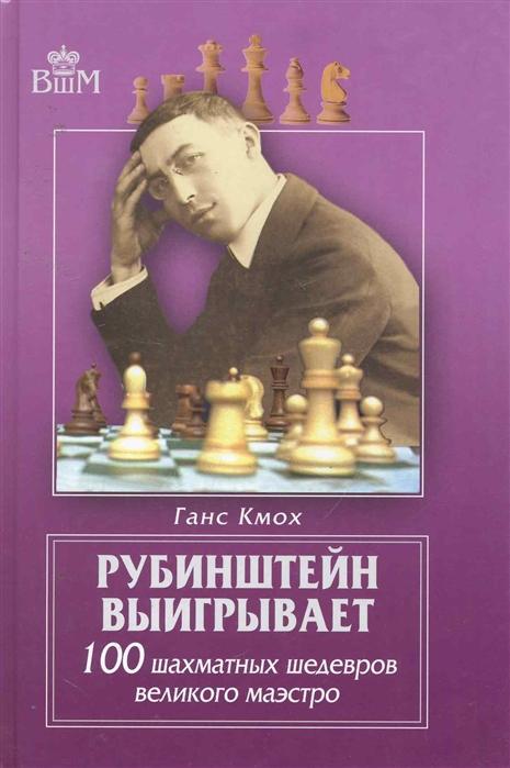 Кмох Г. Рубинштейн выигрывает 100 шахматных шедевров