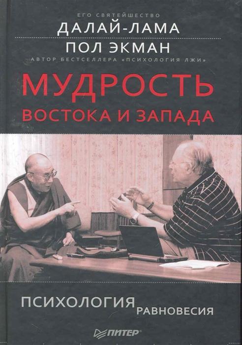 Мудрость Востока и Запада Психология равновесия
