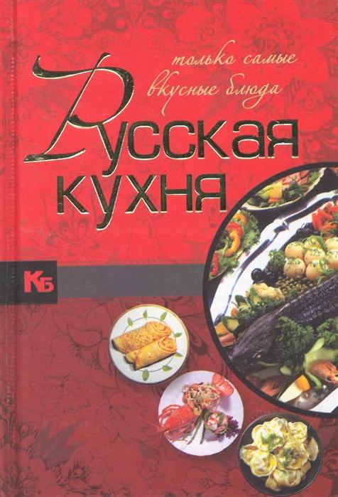 Русская кухня Только самые вкусные блюда