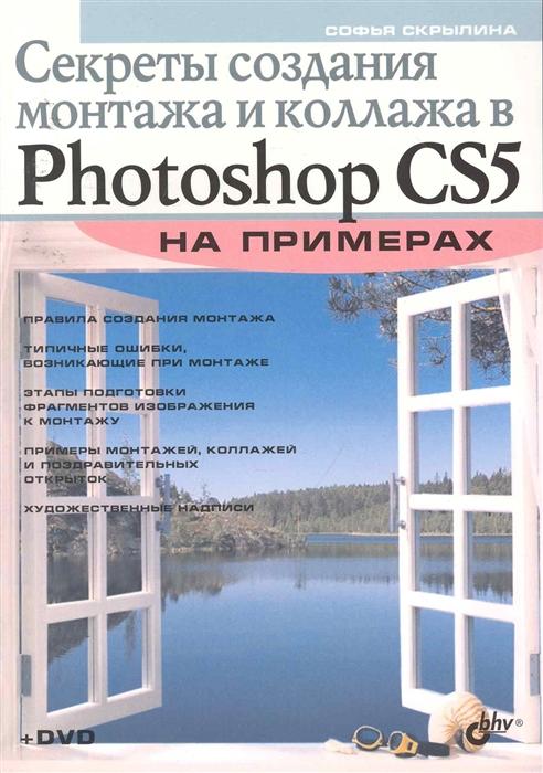 Скрылина С. Секреты создания монтажа и коллажа в Photoshop CS5 софья скрылина самоучитель iwork