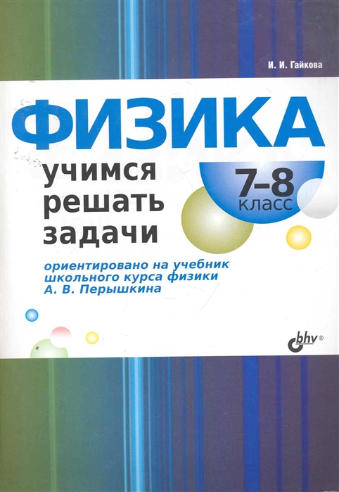 Гайкова И. Физика Учимся решать задачи 7-8 кл