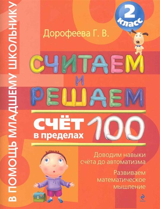 Дорофеева Г. Считаем и решаем Счет в пределах 100 2 кл обучающие книги clever книга считаем в пределах 10 весело