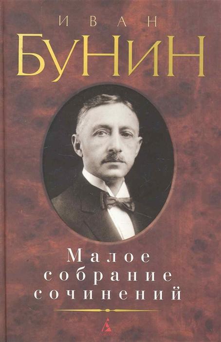 Бунин И. Бунин Малое собрание сочинений