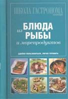 Школа Гастронома Блюда из рыбы и морепродуктов