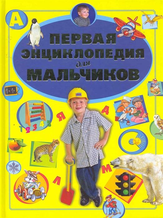 Ермакович Д., Чайка Е. Первая энциклопедия для мальчиков чайка е большая энциклопедия для мальчиков чайка