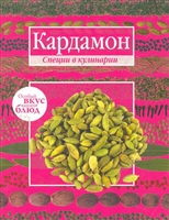 Кардамон Корица