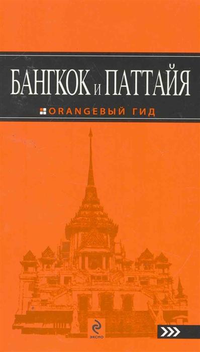 Шигапов А. Бангкок и Паттайя наталья логвинова паттайя путеводитель
