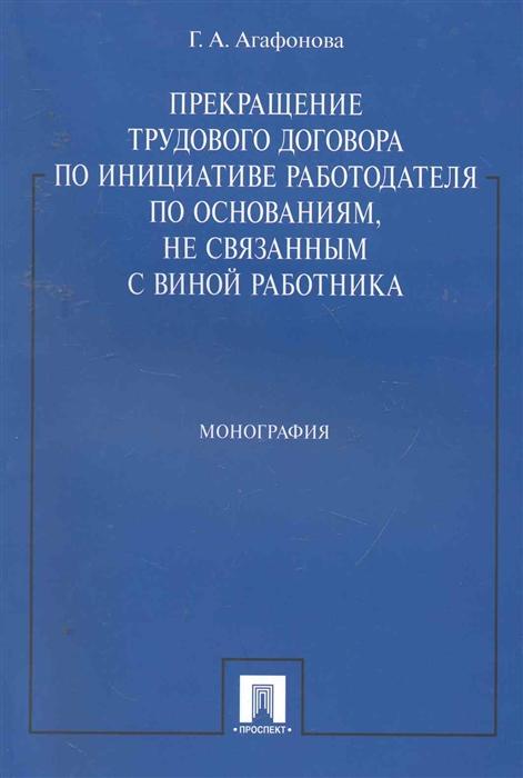 Агафонова Г. Прекращение трудового договора
