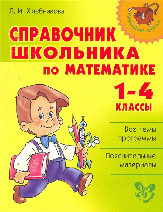Хлебникова Л. Справочник школьника по математике 1-4 кл