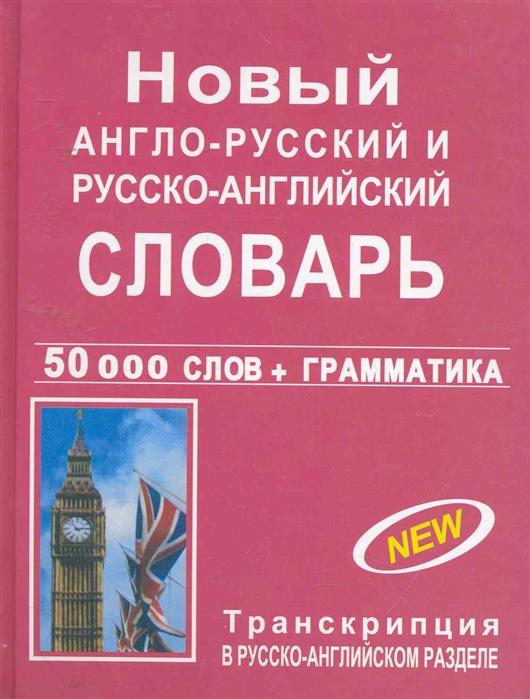 Васильев А. Новый англо-рус и рус -англ словарь с грамматич приложением