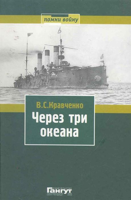 Кравченко В. Через три океана