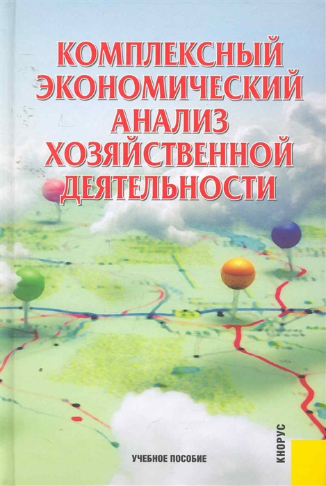 все цены на Алексеева А. и др. Комплексный экономический анализ хоз деят Учеб пос онлайн