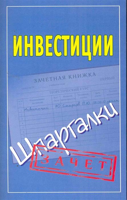 Смирнов П. (сост.) Инвестиции Шпаргалки