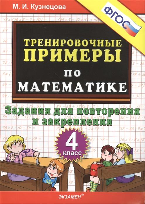 Кузнецова М. 5000 примеров по математике Задания для повторения 4 кл кузнецова м 5000 примеров по математике 1кл счет от 1 до 5