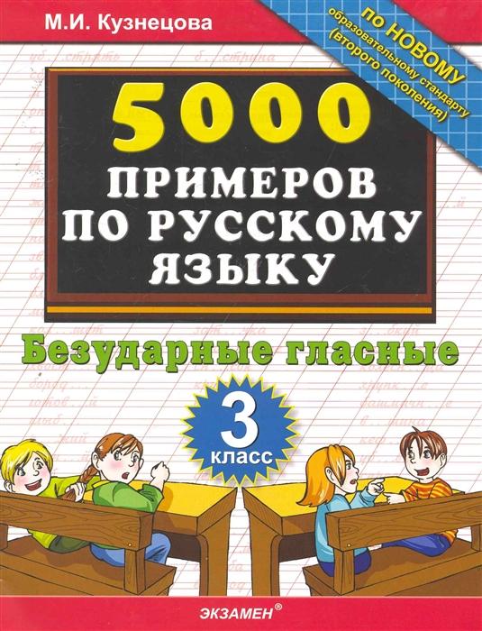 Кузнецова М. 5000 примеров по рус языку Безударные гласные 3 кл узоровао нефедова е тесты по рус языку 3 кл