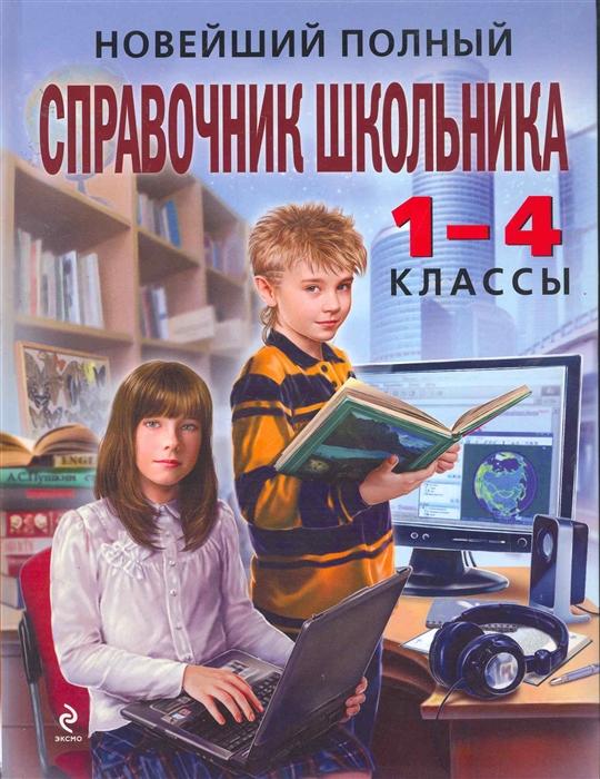 цена на Марченко И. и др. Новейший полный справочник школьника 1-4 кл