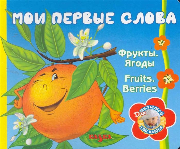 Мои первые слова Фрукты Ягоды мои первые наклейки фрукты и ягоды