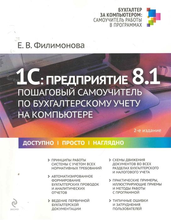 Филимонова Е. 1С Предприятие 8 1 Пошаговый самоучитель по бух уч на компьютере