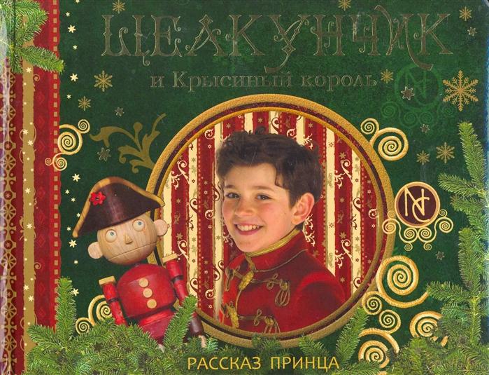 Богданова Е. Щелкунчик и Крысиный король Рассказ Принца