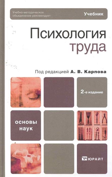 Карпов А. (ред.) Психология труда Учебник цена
