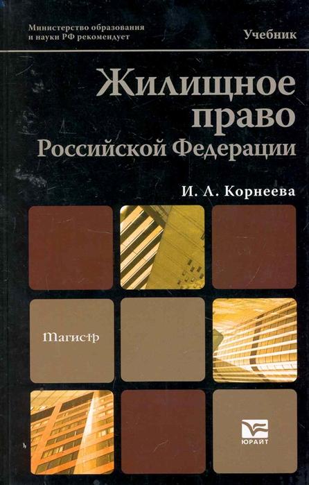 Корнеева И. Жилищное право РФ Учеб формакидов д а жилищное право уч