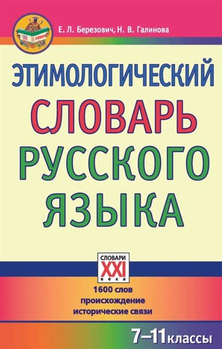Березович Е., Галинова Н. Этимологический словарь рус яз россия 862 н р боеприпасы штоф 3 стопки