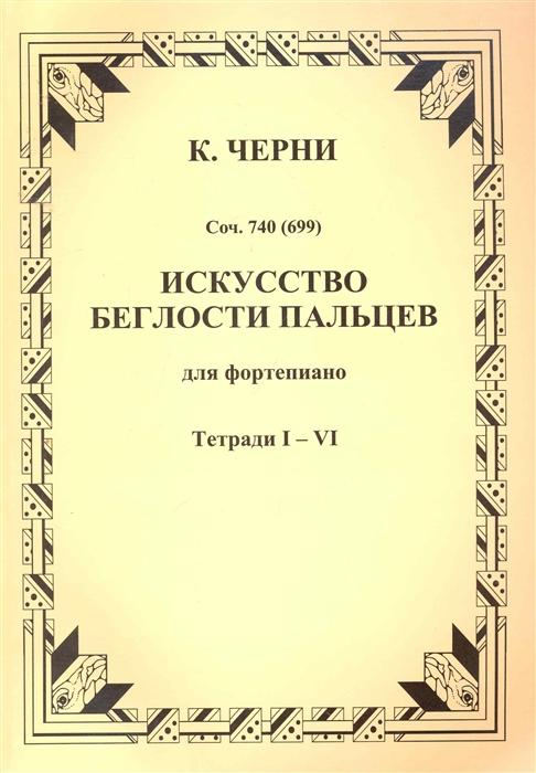 Черни К. Искусство беглости пальцев для фортепиано Соч 740