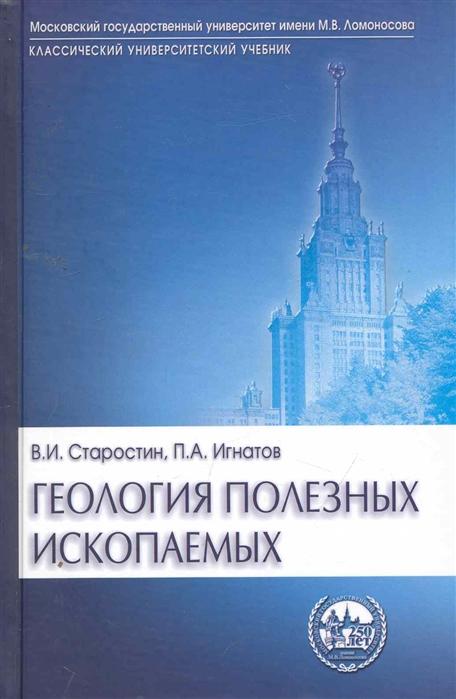 Старостин В., Игнатов П. Геология полезных ископаемых Учеб