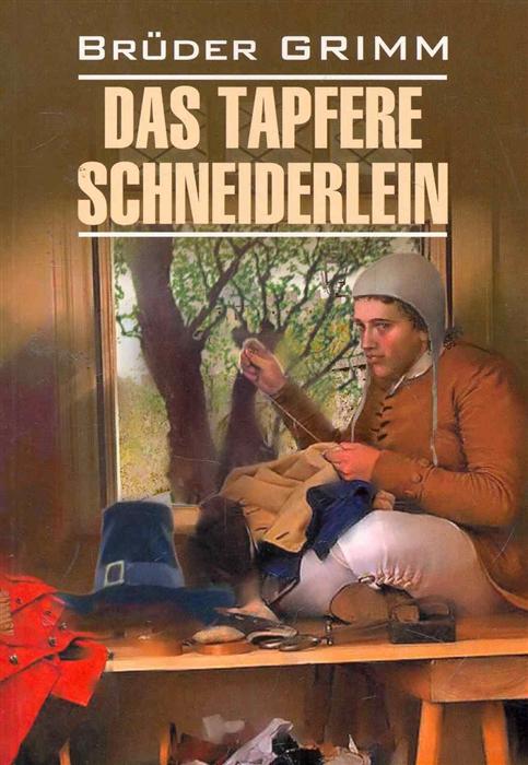 Братья Гримм Das tapfere schneiderlein Храбрый портняжка и другие сказки