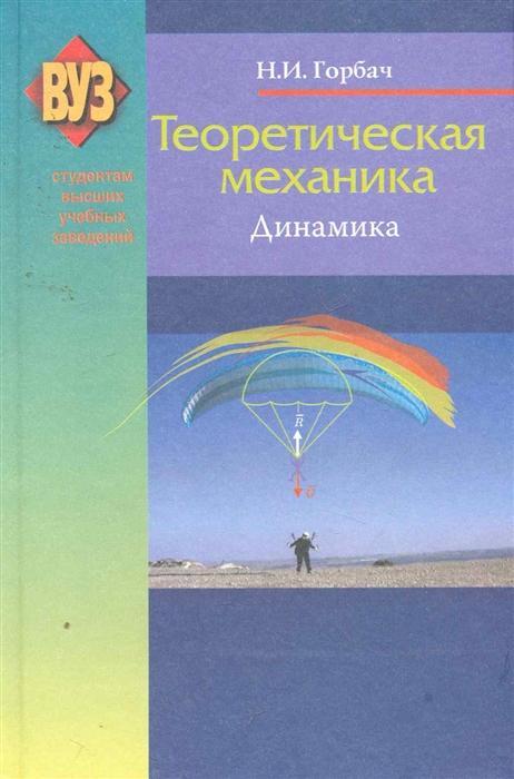 Теоретическая механика Динамика Учеб пособие