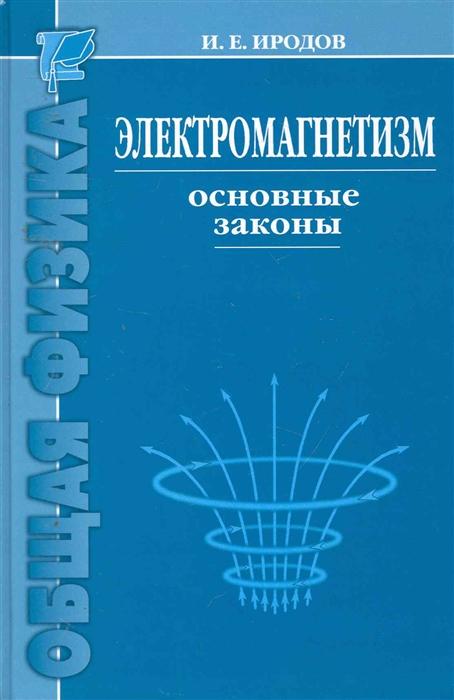 Иродов И. Электромагнетизм Основные законы и е иродов механика основные законы