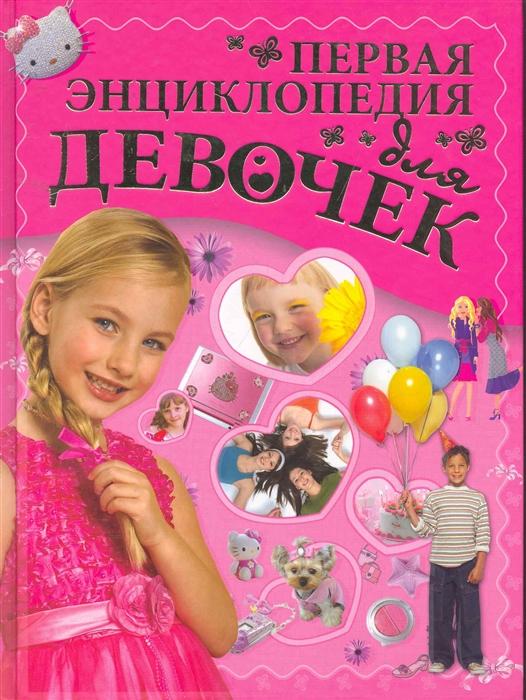 Ермакович Д., Чайка Е. Первая энциклопедия для девочек чайка е большая энциклопедия для мальчиков чайка