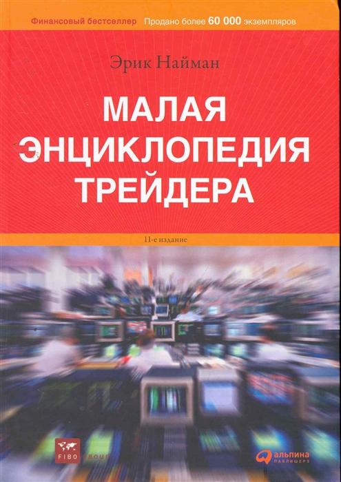 Найман Э. Малая энциклопедия трейдера цена