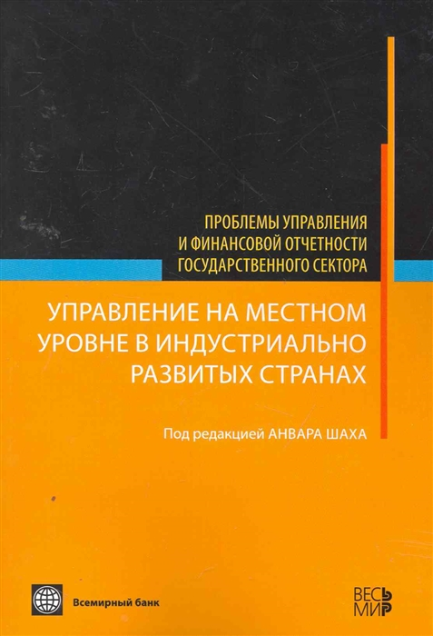 Фото - Шах И. (ред.) Управление на местном уровне в индустр развитых странах казаков с п влияние соц медиа на поведение потребит в индустр моногр