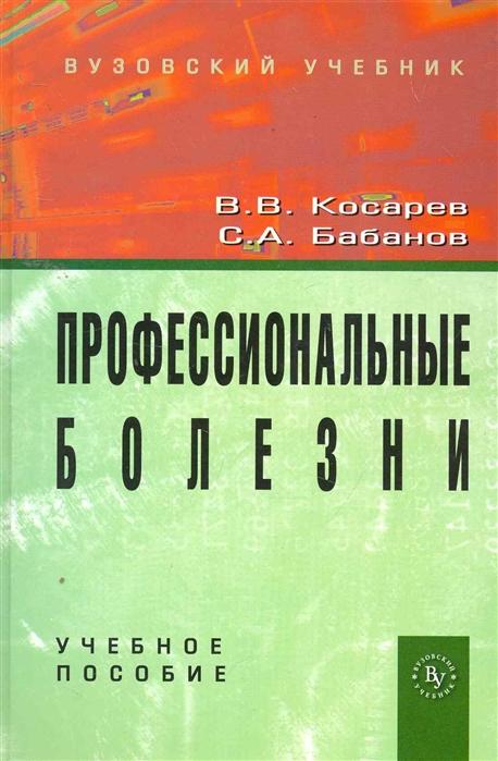 Косарев В., Бабанов С. Профессиональные болезни Учеб пос