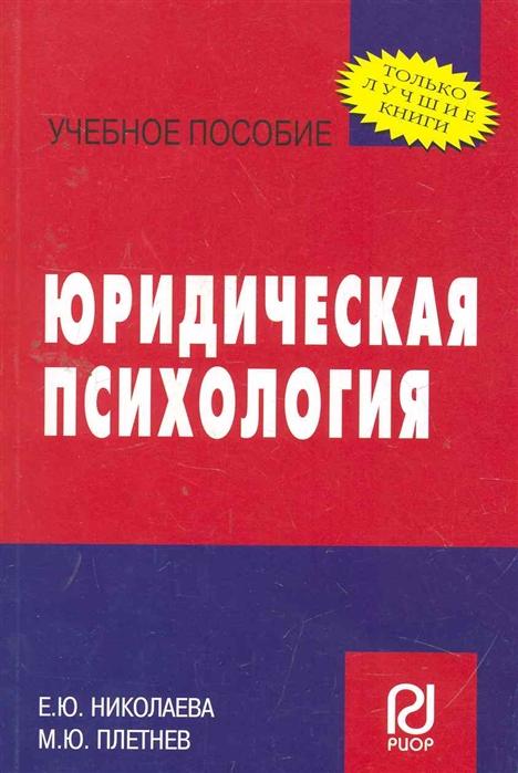 Николаева Е., Плетнев М. Юридическая психология