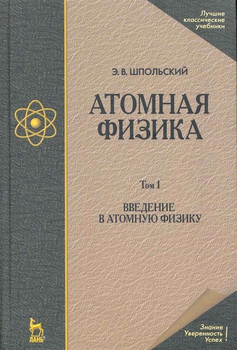 Шпольский Э. Атомная физика т 1 2тт Введение