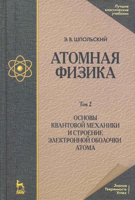 Шпольский Э. Атомная физика т 2 2тт Основы квант механики