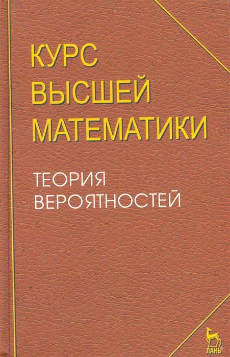 Курс высшей математики Теория вероятностей